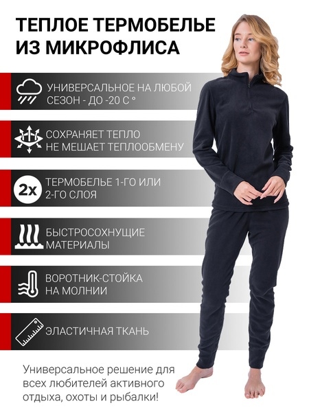 Женское термобельё KATRAN Фортуна (микрофлис, черный)